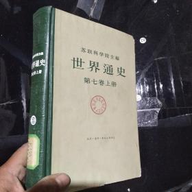 世界通史 第七卷上册 .