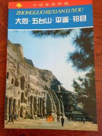 中国旅游指南:大同·五台山·平遥·祁县
