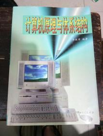 计算机原理与体系结构
