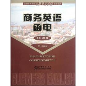 商务英语函电(2011年版)/全国高等院校国际商务英语统编教材