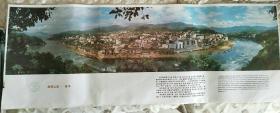 锦绣山城~~南平(90年代初期对外宣传画,中英文,三开张)少见!!
