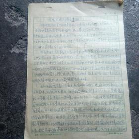 刘明风,钟声仲等同志模范事迹,手写的资料。