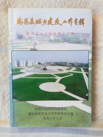 临邑县文史资料第十三辑——临邑县城乡建设工作专辑.