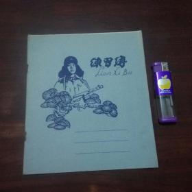 作业本:练习簿(雷锋)(封底汉语拼音方案+字母表)(1964年南通韬奋厂)