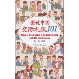 图说中国交际礼仪101