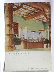 北京中苏友好展览馆(画片)手工艺品馆的一部分(1955年)
