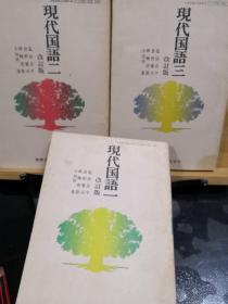 现代国语(改订版)日文全三册