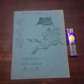 作业本:练习簿(高举毛泽东思想红旗奋勇前进)(1963年江苏省地方国营新生工厂)