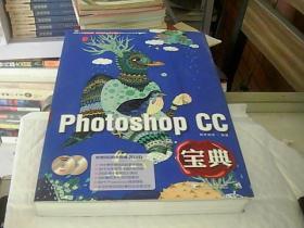 Photoshop CC宝典(带光盘两张)