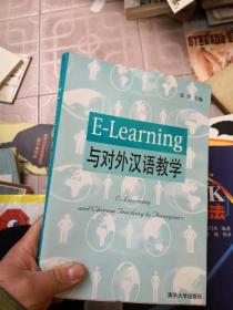 E-Learning与对外汉语教学  高于九品       新FF3