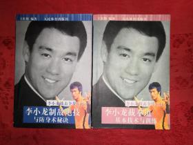 稀缺经典:李小龙技击全集(全二册)仅印6150套
