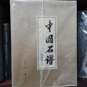 中国石谱(全6册)(布面精装)