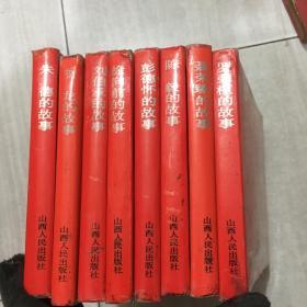 共和国元帅8册合售(精装)