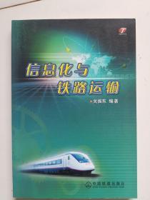 信息化与铁路运输
