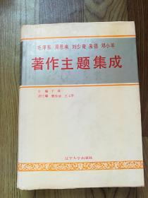 毛泽东 周恩来 刘少奇 朱德 邓小平著作主题集成