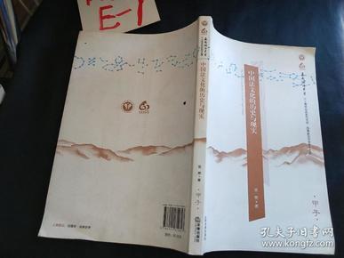中国法文化的历史与现实(甲子)