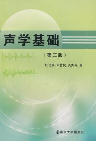 正版声学基础 杜功焕  朱哲民  龚秀芬 南京大学出版社 9787305097782