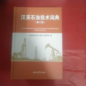 汉英石油技术词典(第三版)