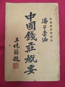 民国:中国钱庄概要  馆藏 民国二十年