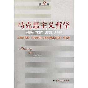 二手正版考研政治教材 马哲 毛概 近代史 思修 2015年修订