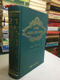 21世纪中国幼儿教学与研究(16开精装本)