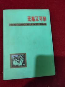 无高不可攀 老日记本 1966年 希夏邦马峰攀登,有字