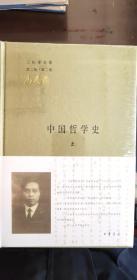 三松堂全集:中国哲学史(全二册)