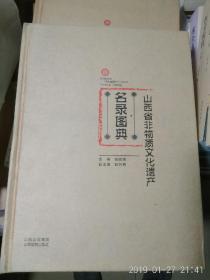 山西省非物质文化遗产名录图典 定价150