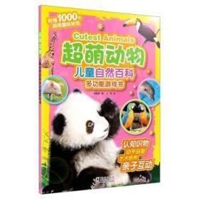 超萌动物-儿童自然百科多功能游戏书-附赠1000张超萌趣味贴纸