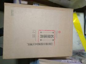 山西省非物质文化遗产名录图典 定价480