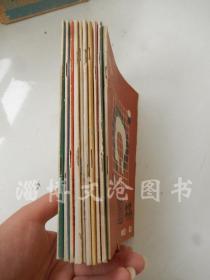 围棋 1990年第1-12期 缺第3期【11本合售】·