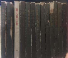 斯大林全集(全13册)