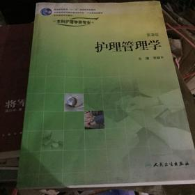供本科护理学类专业用:护理管理学第2版