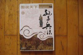 孙子兵法(图说天下·国学书院系列)