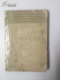 1952年版1953年印 卓娅和舒拉的故事 竖版繁体 中国青年出版社