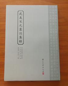 武义宋元墓志集录