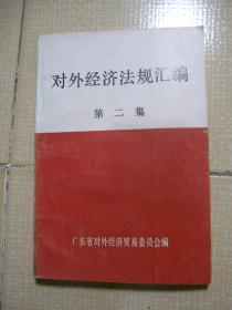 对外经济法规汇编 第二集