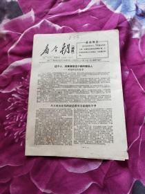 文革小报(  )看今朝(通讯)  1967年 第 7、13、14、19、20、21、22期【※文革原版实物文献※ 绝对原件】a53