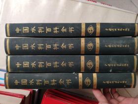 中国水利百科全书 第二版 全四册