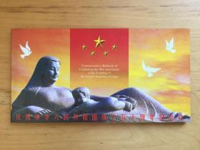 庆祝中华人民共和国成立五十周年纪念钞 伍拾圆 康银阁  1625
