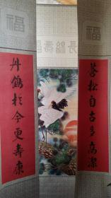 松鹤延年(大中堂)