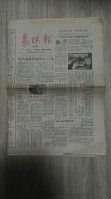 象棋报1985年(1985年40期一58期)