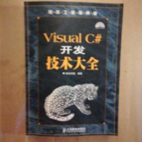 VisualC#开发技术大全