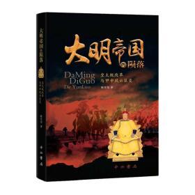 新书--大明帝国的陨落·皇太极改革与甲申风云巨变