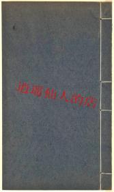医学书《济急法》《保全生命论》 合订本 光绪辛丑年活字印刷本,英国人 口译,国人笔述。  售复印件