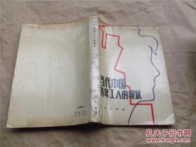 当代中国青年工人的现状(附调查统计表) 当代中国青年职工状况调研组 编  馆藏正版