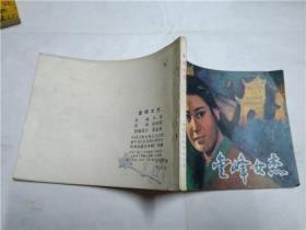 连环画:金峰女杰