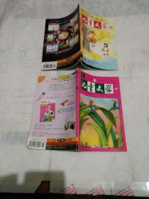 儿童文学2011年11月号(上,中)2本合售