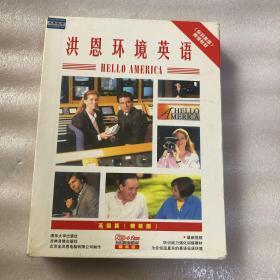 全新你好美国教材:洪恩环境英语10-12册高级篇全三册10.11.12