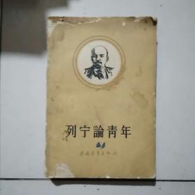 列宁论青年